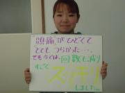 愛知県豊田市 30代女性 M.Oさん