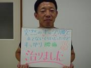 愛知県安城市 40代 男性 S.Yさん