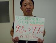 愛知県安城市 40代 男性 S.Yさん メッセージ