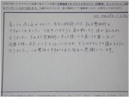 豊田市 N.Aさん 30代女性 メッセージ