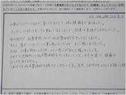 岡崎市 T.Sさん 20代女性 メッセージ