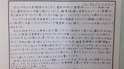 愛知県安城市 安面紀代子様 メッセージ