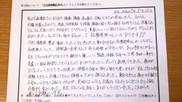 愛知県安城市 平田利恵子様 メッセージ