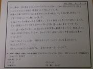 愛知県安城市 30代女性 N.Hさん メッセージ