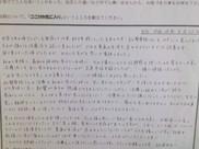 三重県 女性 Y.K様 メッセージ