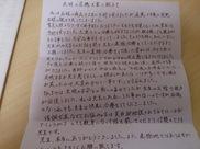 福井県坂井市 50代男性 K.Mさん メッセージ